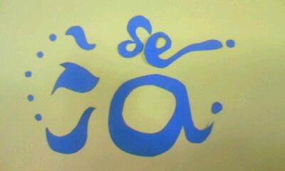 漢字 3年生の漢字 : seaの海へ・・: 中央美術学園 ...